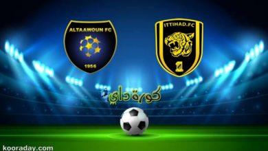 صورة مشاهدة مباراة الاتحاد والتعاون بث مباشر اليوم بالدوري السعودي