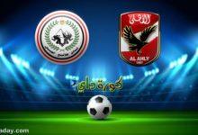 صورة مشاهدة مباراة الأهلي وطلائع الجيش بث مباشر اليوم في الدوري المصري الممتاز