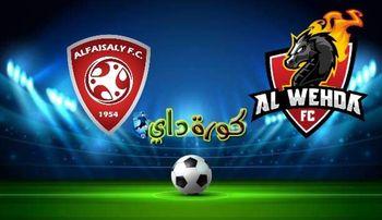 صورة مشاهدة مباراة الوحدة والفيصلي بث مباشر اليوم في الدوري السعودي