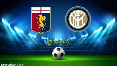 صورة مشاهدة مباراة إنتر ميلان وجنوى بث مباشر اليوم في الدوري الإيطالي