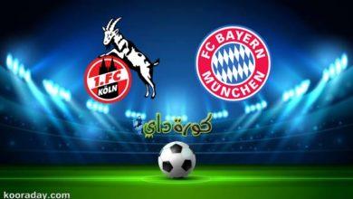 صورة مشاهدة مباراة بايرن ميونخ وكولن بث مباشر اليوم في الدوري الألماني