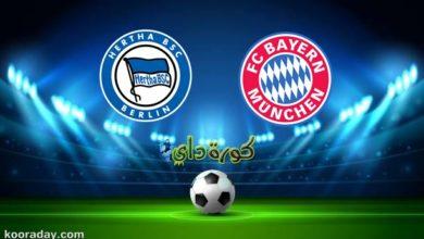 صورة مشاهدة مباراة بايرن ميونخ وهيرتا برلين بث مباشر اليوم في الدوري الألماني
