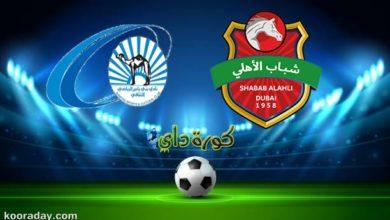 صورة مشاهدة مباراة شباب الأهلي دبي وبني ياس بث مباشر اليوم في كأس الدولة الإماراتي
