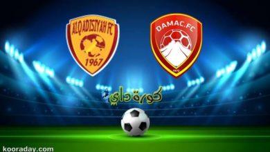 صورة مشاهدة مباراة القادسية وضمك بث مباشر اليوم الدوري السعودي