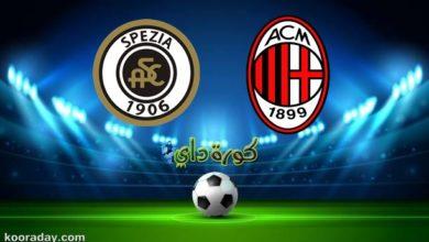 صورة نتيجة| مباراة ميلان وسبيزيا اليوم في الدوري الإيطالي