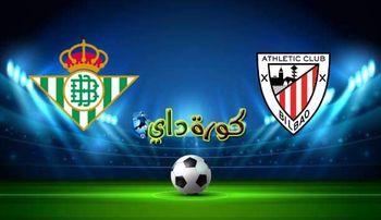 صورة مشاهدة مباراة أتلتيك بلباو وريال بيتيس بث مباشر اليوم 4-02 كأس الملك