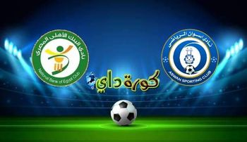 صورة مشاهدة مباراة أسوان والبنك الأهلي بث مباشر اليوم الدوري المصري