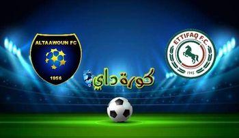 صورة مشاهدة مباراة الاتفاق والتعاون بث مباشر اليوم الدوري السعودي
