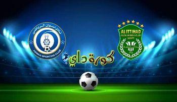 صورة مشاهدة مباراة الإتحاد السكندري وأسوان بث مباشر اليوم بالدوري المصري