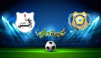 صورة مشاهدة مباراة الإسماعيلي وإنبي بث مباشر اليوم بالدوري المصري