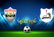 صورة مشاهدة مباراة الإنتاج الحربي وإنبي بث مباشر اليوم الدوري المصري
