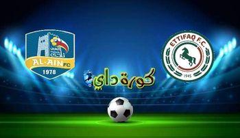 صورة مشاهدة مباراة الاتفاق والعين بث مباشر اليوم الدوري السعودي