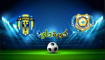 صورة مشاهدة مباراة الاسماعيلي ولافيينا بث مباشر اليوم في كأس مصر