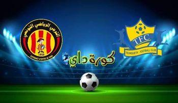 صورة مشاهدة مباراة الترجي التونسي وتونغيث بث مباشر اليوم بدوري أبطال أفريقيا