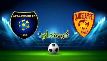 صورة مشاهدة مباراة التعاون والقادسية بث مباشر اليوم بالدوري السعودي