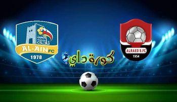 صورة مشاهدة مباراة الرائد والعين بث مباشر اليوم بالدوري السعودي