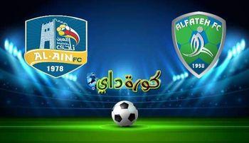 صورة مشاهدة مباراة الفتح والعين بث مباشر اليوم بالدوري السعودي