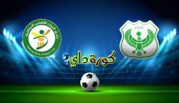 صورة مشاهدة مباراة المصري البورسعيدي والبنك الأهلي بث مباشر اليوم الدوري المصري