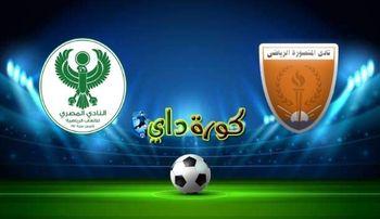 صورة مشاهدة مباراة المصري البورسعيدي والمنصورة بث مباشر اليوم كأس مصر