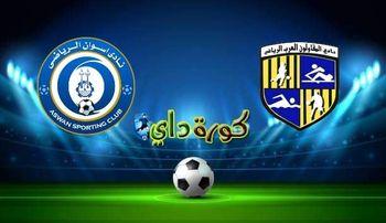 صورة مشاهدة مباراة المقاولون العرب وأسوان بث مباشر اليوم بالدوري المصري