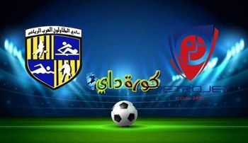 صورة مشاهدة مباراة المقاولون العرب وبتروجيت بث مباشر اليوم في كأس مصر 2021