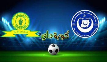 صورة مشاهدة مباراة الهلال السوداني وصن داونز بث مباشر اليوم 13 / 02 في دوري أبطال أفريقيا