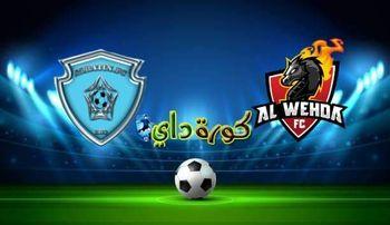 صورة مشاهدة مباراة الوحدة والباطن بث مباشر اليوم بالدوري السعودي