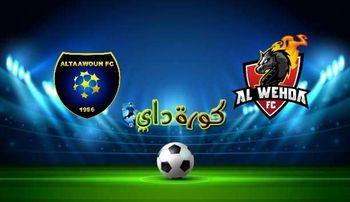 صورة مشاهدة مباراة الوحدة والتعاون بث مباشر اليوم الدوري السعودي