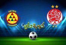 صورة مشاهدة مباراة الوداد الرياضي وبيترو أتلتيكو بث مباشر اليوم بدوري أبطال أفريقيا