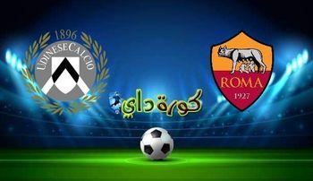مشاهدة مباراة روما وأودينيزي بث مباشر اليوم الدوري الإيطالي