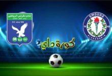صورة مشاهدة مباراة سموحة ودكرنس بث مباشر اليوم كأس مصر