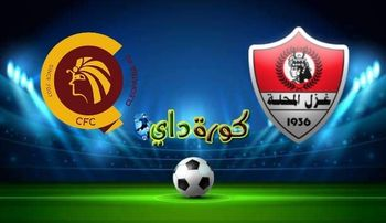 صورة مشاهدة مباراة سيراميكا وغزل المحلة بث مباشر اليوم بالدوري المصري