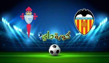 صورة مشاهدة مباراة فالنسيا وسيلتا فيغو بث مباشر اليوم الدوري الإسباني