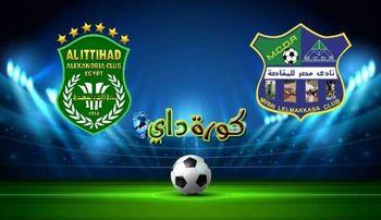 صورة مشاهدة مباراة مصر المقاصة والإتحاد السكندري بث مباشر اليوم بالدوري المصري