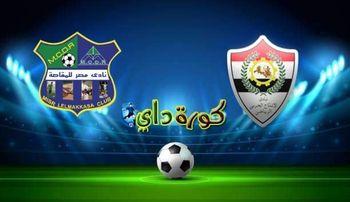 صورة مشاهدة مباراة مصر المقاصة والإنتاج الحربي بث مباشر اليوم الدوري المصري