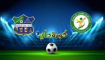 صورة مشاهدة مباراة مصر المقاصة والبنك الأهلي بث مباشر اليوم بالدوري المصري
