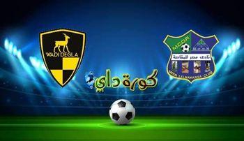 صورة مشاهدة مباراة مصر المقاصة ووادي دجلة بث مباشر اليوم بالدوري المصري