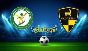 صورة مشاهدة مباراة وادي دجلة والبنك الأهلي بث مباشر اليوم بكأس مصر