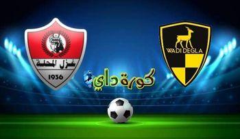 صورة مشاهدة مباراة وادي دجلة وغزل المحلة بث مباشر اليوم 7 – 02 في الدوري المصري