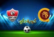 صورة مشاهدة مبارة سيراميكا وغزل المحلة بث مباشر اليوم بكأس مصر