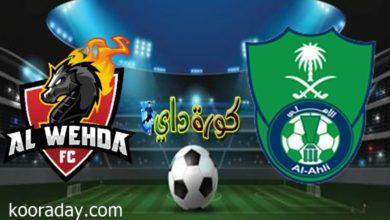 صورة تعرف على معلق مباراة الأهلي و الوحدة في الدوري السعودي والتشكيل المتوقع