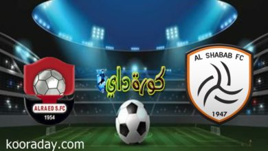صورة تعرف على معلق مباراة الشباب والرائد في الدوري السعودي والتشكيل المتوقع