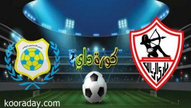 صورة موعد مباراة الزمالك والإسماعيلي في الدوري المصري والقنوات الناقلة