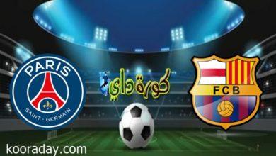 صورة بث مباشر | مشاهدة مباراة باريس سان جيرمان وبرشلونة في ذهاب دوري أبطال أوروبا