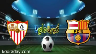 صورة موعد مباراة برشلونة وإشبيلية في الدوري الإسباني والقنوات الناقلة