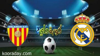 صورة تعرف على موعد مباراة ريال مدريد وفالنسيا في الدوري الإسباني والقنوات الناقلة
