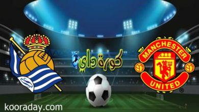 صورة موعد مباراة مانشستر يونايتد وريال سوسيداد في الدوري الأوروبي والقنوات الناقلة