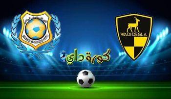 صورة مشاهدة مباراة الإسماعيلي ووادي دجلة بث مباشر اليوم بالدوري المصري