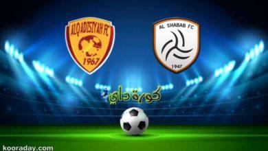 صورة مشاهدة مباراة الشباب والقادسية بث مباشر اليوم في الدوري السعودي