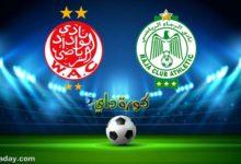صورة مشاهدة مباراة الوداد والرجاء الرياضي بث مباشر اليوم في الدوري المغربي